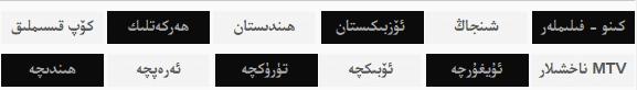 维语网站ulinix.com_www.Ulinix.com 维语网站大全 www.ulinix.cn uygur ulinix ulinix.com tori 维文网页